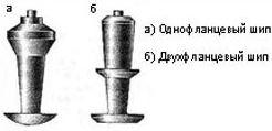 Одно и -двухфланцевый шип